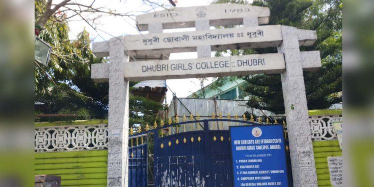 Dhubri Girls College