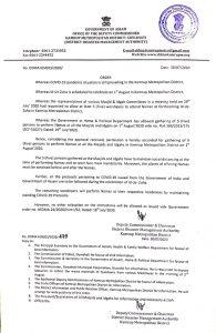 Assam: 5 persons allowed to perform Namaz in Masjids, Idgahs during Id-Uz-Zuha in Kamrup Metro 4