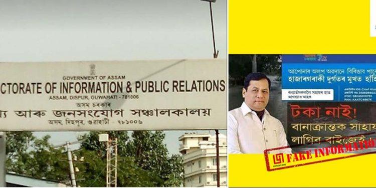 DIPR-Assam fake news