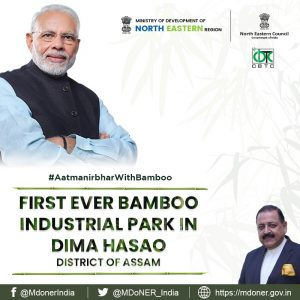 Assam to have first ever Bamboo Industrial Park in Northeast 1