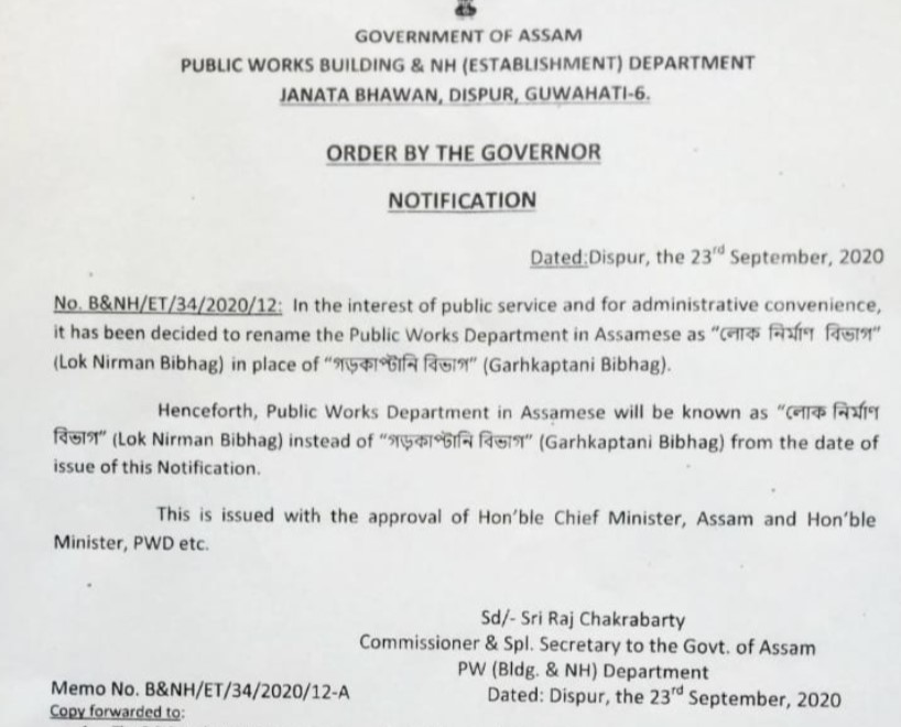 Assam: PWD will be known as Lok Nirman Bibhag in Assamese 1