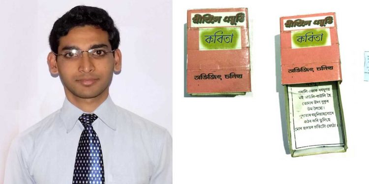 Assam: Budding poet recognised by Assam Book of Records for making smallest poetry book 1