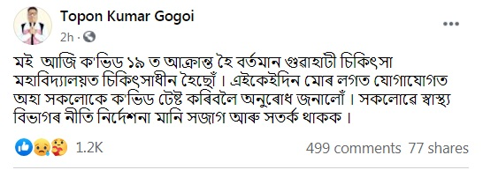 Assam: Jorhat MP Topon Kumar Gogoi tests COVID19 positive; more 1,834 patients discharged 5
