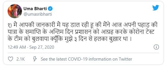 Former Madhya Pradesh CM Uma Bharti tests COVID19 positive 1