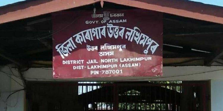 North Lakhimpur district jail in Assam