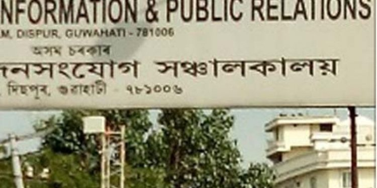 Assam govt invites entries from journalists for media fellowship 1