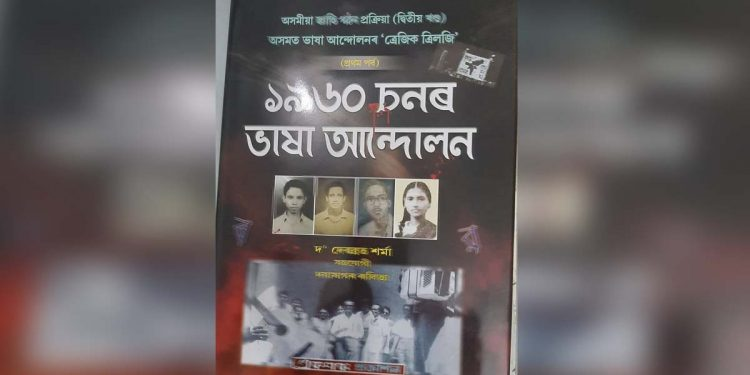 Assamese language movemnent