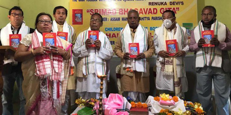 Manipuri version of Bhagwat Gita