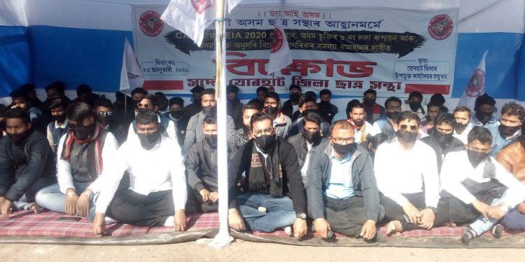 Assam: AASU stages sit-in demonstration donning black badges during PM Narendra Modi's visit 1
