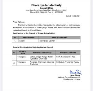 BJP announces Biswajit Daimary as candidate for bye-elections to Assam Rajya Sabha seat 5