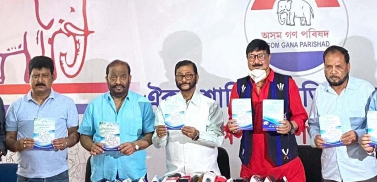 Assam Assembly Election AGP manifesto
