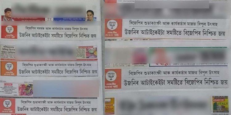 BJP Advertisement in newspapers