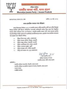 BJP expels 7 more leaders for contesting Assam Assembly election as Independent candidates 4