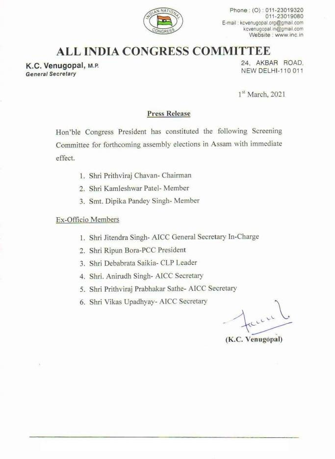 Congress constitutes screening committee for Assam Assembly Elections 2