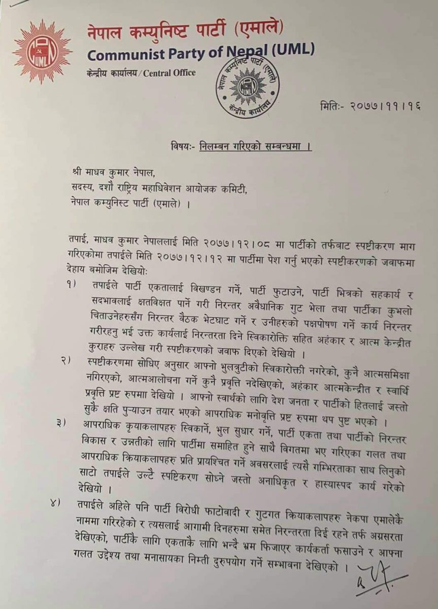 Nepal: CPN-UML suspends senior party leaders Madhav Kumar and Bhim Rawal for 6 months 5