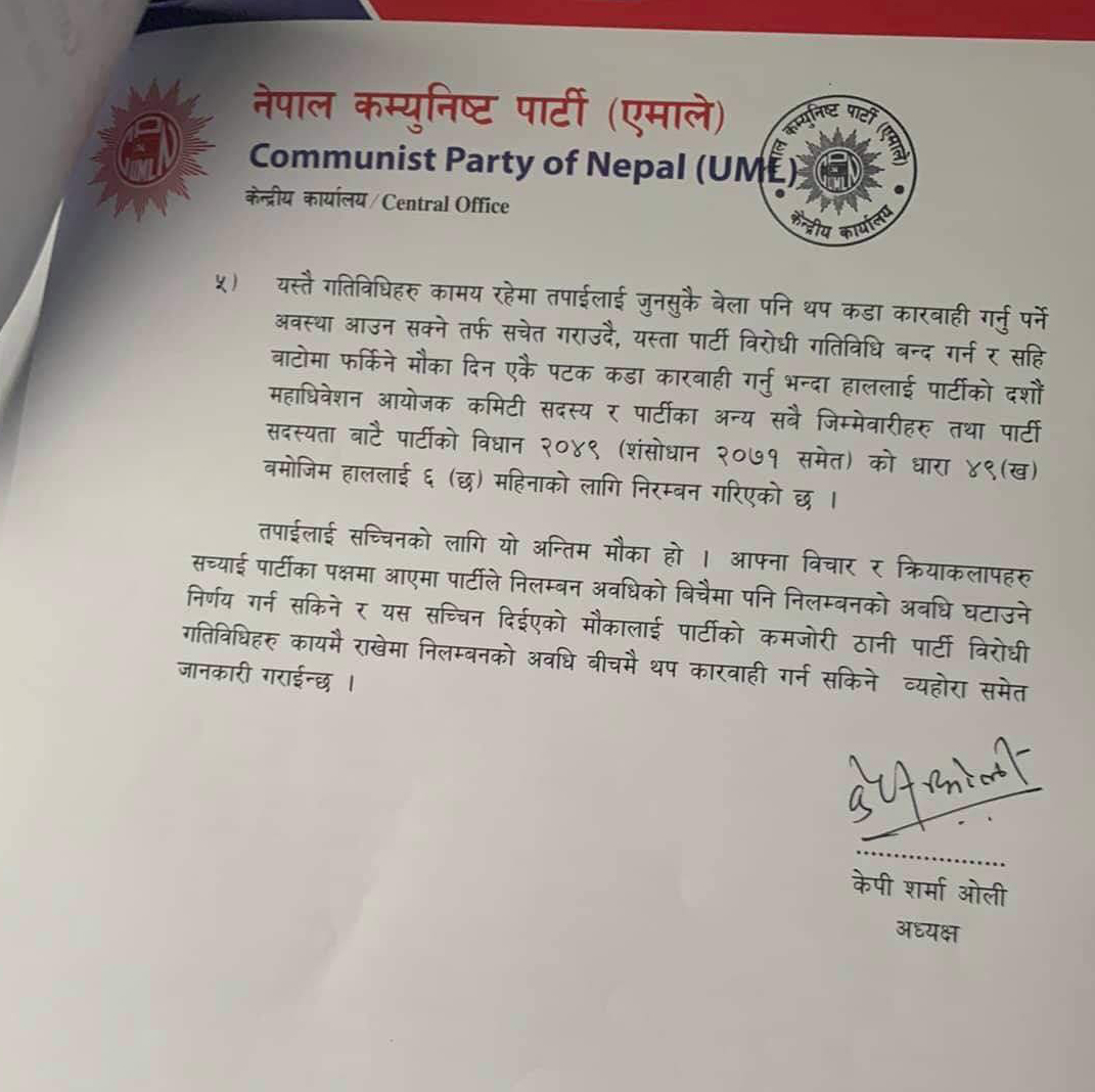 Nepal: CPN-UML suspends senior party leaders Madhav Kumar and Bhim Rawal for 6 months 6