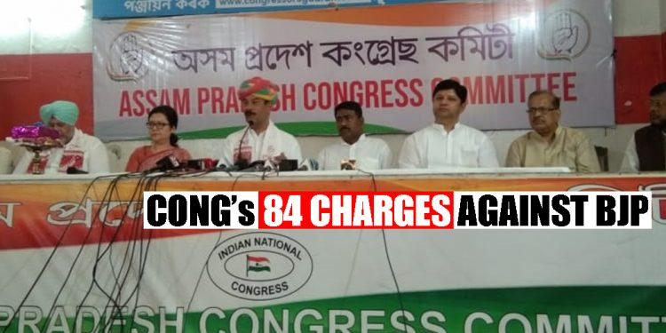 Assam Congress releases 'chargesheet' against BJP Government in State 1