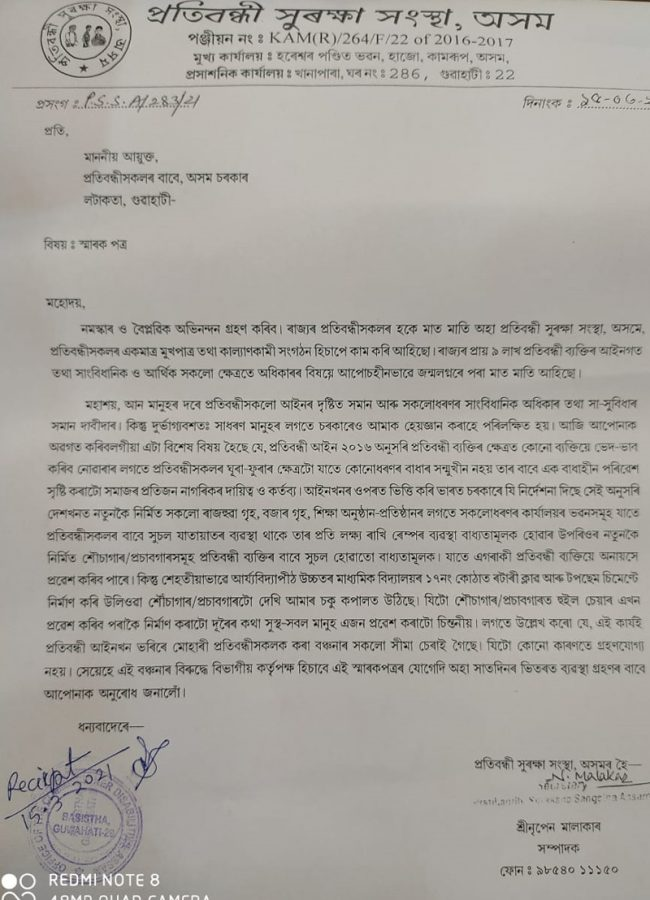 Pratibandhi Suraksha Sangsha, Assam registers complaint against Topcem Cement, Rotary Club of Guwahati Luit 5