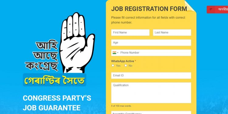 Assam Congress launches website for unemployed youths, 'guarantees' creation of Ministry of Jobs if voted to power 1