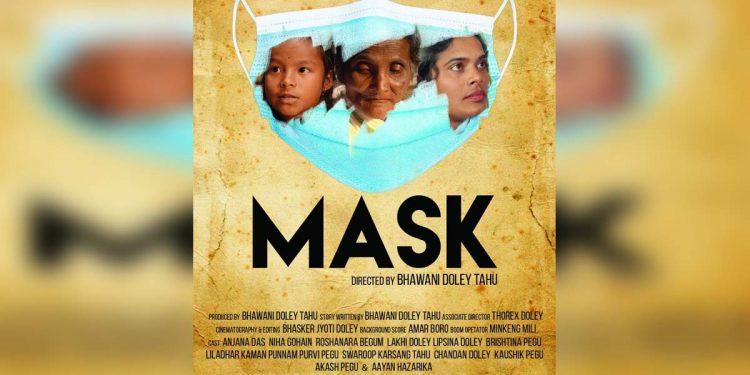 Assamese film Mask