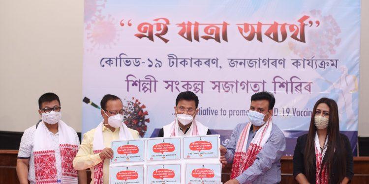 Assamese film fraternity