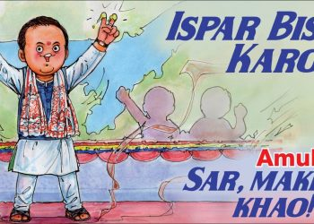 """Ispar Biswas Karo! Sar, Makhan Khao"": Amul releases topical on new Assam CM Himanta Biswa Sarma 1"