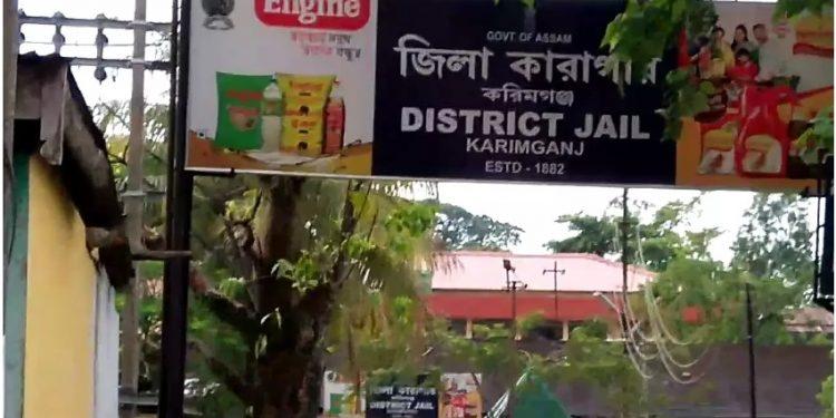 Karimganj District Jail