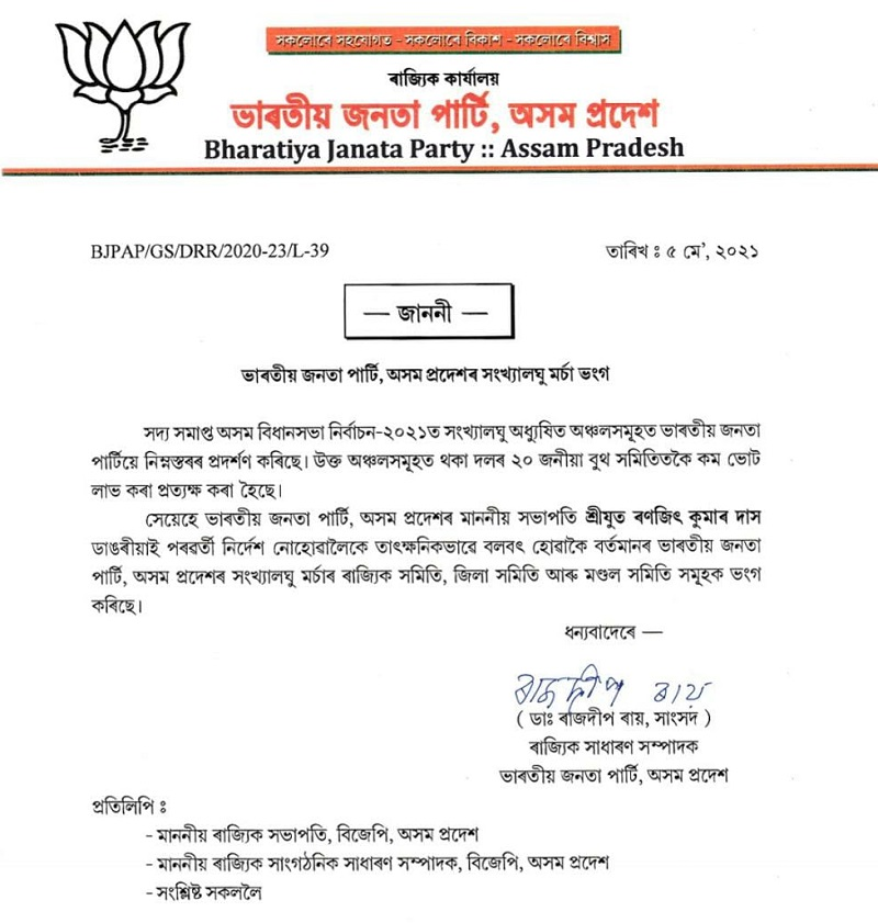 Assam BJP dissolves its minority cell after party's poor performance in Muslim-dominated constituencies 5