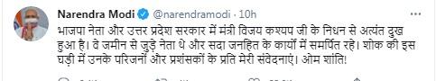 BJP leader and Uttar Pradesh minister Vijay Kashyap dies of Covid19 2