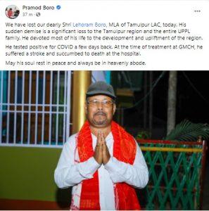 Pramod Boro on Facebook