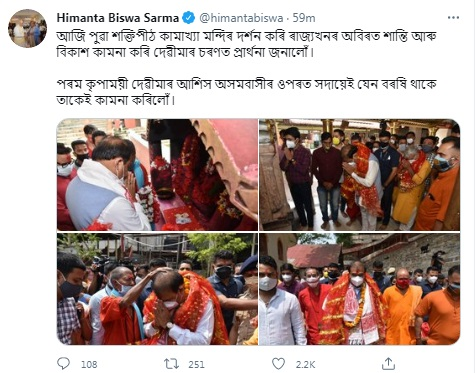 Himanta Biswa Sarma seeks blessings of Ma Kamakhya, visits other religious places before taking oath as new Assam CM 3