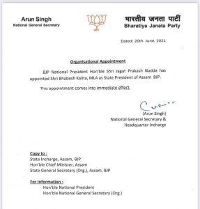 JP Nadda appoints Rangia MLA Bhabesh Kalita as new Assam BJP president 4