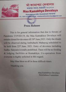 No Ambubachi Mela celebration in Kamakhya Temple this year due to Covid19 pandemic 2