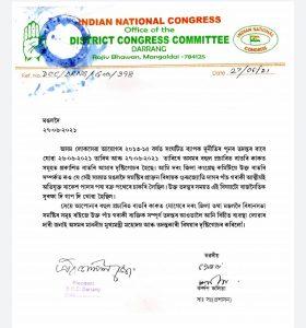 Assam: Congress demands inquiry against relatives of former BJP MLA in APSC cash-for-jobs scam 5