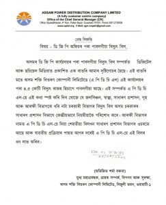 """Assam DGP office yet to clear """"pending"""" electricity bill, APDCL clarifies 4"""