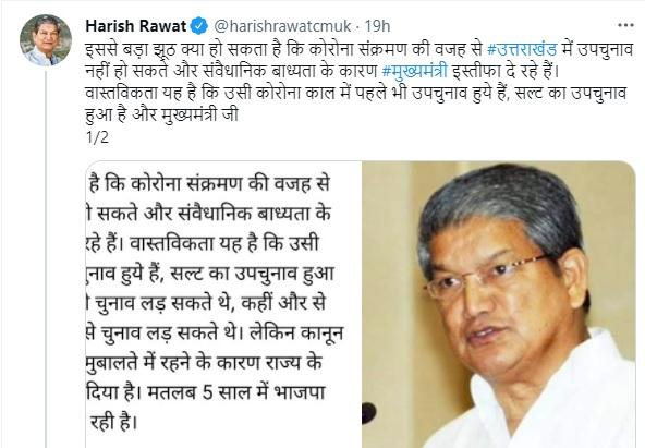 Pushkar Singh Dhami to be next Uttarakhand chief minister 4