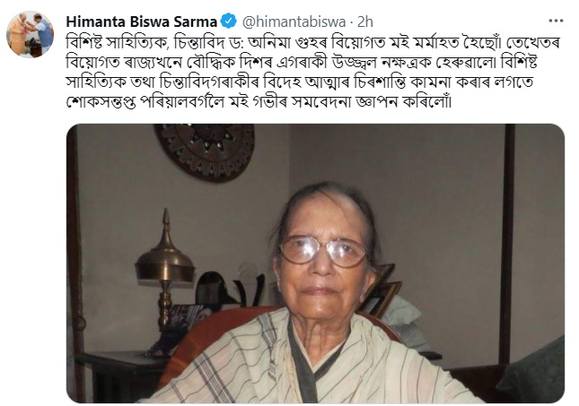 Assam's noted writer, social activist Dr Anima Guha passes away at 89 4
