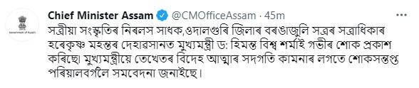 Assam: Satradhikar of Udalguri's Barangajuli Satra Hare Krishna Deb Mahanta passes away 4