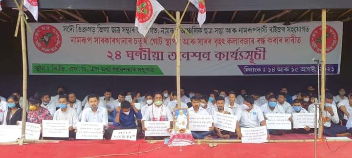 Assam: AASU stages hunger strike at BVFCL in Namrup for revival 1