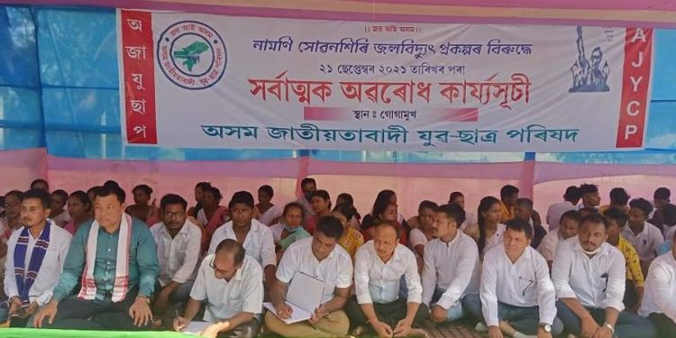 Assam youth body protests against NHPC mega dam 1