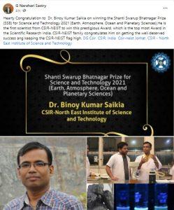 Assam scientist wins Shanti Swarup Bhatnagar Prize 1