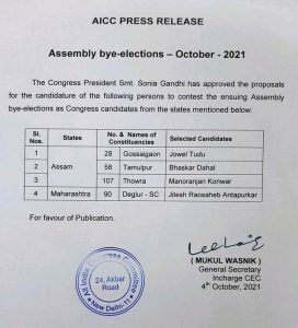 Assam Assembly by-polls: Congress announces candidates for 3 seats 1