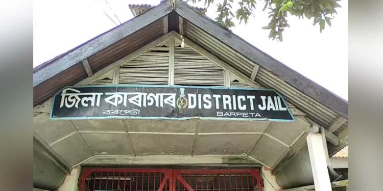 Barpeta District Jail